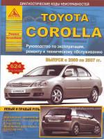 Toyota Corolla (Тойота Королла). Руководство по ремонту, инструкция по эксплуатации. Модели с 2000 по 2007 год выпуска, оборудованные бензиновыми и дизельными двигателями