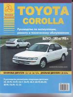 Toyota Corolla (Тойота Королла). Руководство по ремонту, инструкция по эксплуатации. Модели с 1992 по 1998 год выпуска, оборудованные бензиновыми и дизельными двигателями