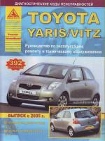 Toyota Yaris / Vitz (Тойота Ярис / Витц). Руководство по ремонту, инструкция по эксплуатации. Модели с 2005 года выпуска, оборудованные бензиновыми и дизельными двигателями