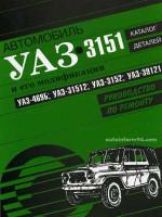 УАЗ 3151 / 3152 / 469 / 39121 (UAZ 3151 / 3152 / 469Б / 3912). Руководство по ремонту, каталог деталей. Модели с 1972 года выпуска, оборудованные бензиновыми двигателями