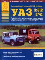 УАЗ 31512 / 3741 (UAZ 31512 / 3741). Руководство по ремонту, инструкция по эксплуатации. Модели с 1972 года выпуска, оборудованные бензиновыми двигателями