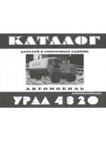 Урал 4320 (Ural 4320). Каталог деталей и сборочных единиц. Модели с 1977 года выпуска, оборудованные дизельными двигателями.