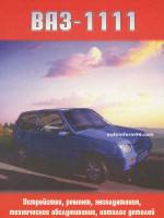 Лада (Ваз) 1111 Ока (Lada (VAZ) 1111 Oka). Руководство по ремонту, инструкция по эксплуатации, каталог деталей. Модели с 1988 года выпуска, оборудованные бензиновыми двигателями