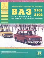 Лада (Ваз) 2101 / 2102 (Lada (VAZ) 2101 / 2102). Руководство по ремонту, инструкция по эксплуатации, каталог деталей. Модели, оборудованные бензиновыми двигателями