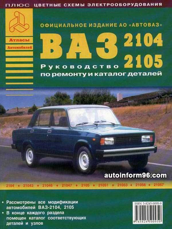 Инструкция автомобиля ваз 21074