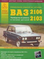 Лада (Ваз) 2103 / 2106 (Lada (VAZ) 2103 / 2106). Руководство по ремонту, инструкция по эксплуатации, каталог деталей. Модели с 1972 по 1985 год выпуска, оборудованные бензиновыми двигателями