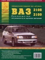 Лада (Ваз) 2108 / 2109 (Lada (VAZ) 2108 / 2109). Руководство по ремонту, каталог деталей. Модели с 1984 по 2004 год выпуска, оборудованные бензиновыми двигателями