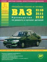 Лада (ВАЗ) 2110 / 2111 / 2112 (Lada (VAZ) 2110 / 2111 / 2112). Руководство по ремонту, инструкция по эксплуатации, каталог запасных частей. Модели оборудованные бензиновыми двигателями.