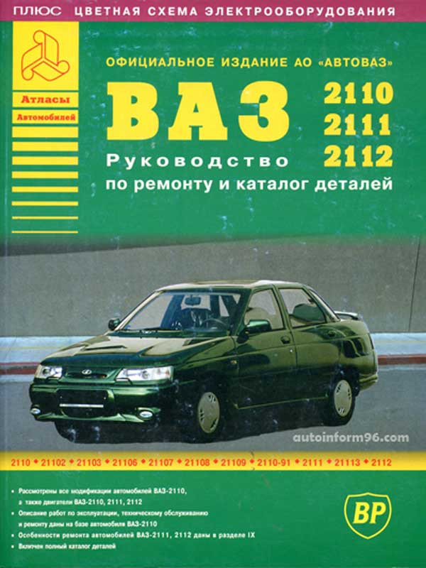 Фото №13 - ремонт авто ВАЗ 2110