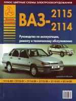 Лада (Ваз) 2114 / 2115 (Lada (VAZ) 2114 / 2115). Руководство по ремонту, инструкция по эксплуатации. Модели с 1997 года выпуска, оборудованные бензиновыми двигателями