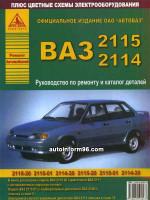 Лада (Ваз) 2114 / 2115 (Lada (VAZ) 2114 / 2115). Руководство по ремонту, инструкция по эксплуатации, каталог деталей. Модели, оборудованные бензиновыми двигателями
