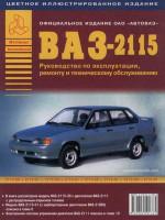 Лада (Ваз) 2115 (Lada (VAZ) 2115). Руководство по ремонту, инструкция по эксплуатации. Модели с 1997 года выпуска, оборудованные бензиновыми двигателями