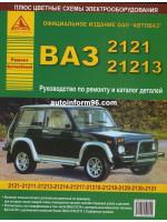 Лада (Ваз) 21213 Нива / 21214 Нива / 2129 Нива / 2131 Нива (Lada 4х4 (VAZ) 21213 / 21214 / 2129 / 2131). Руководство по ремонту, инструкция по эксплуатации. Модели с 1994 года выпуска, оборудованные бензиновыми и дизельными двигателями