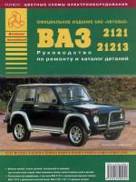 Лада (Ваз) 2121 Нива / 21213 Нива (Lada 4х4 (VAZ) 2121 / 21213). Руководство по ремонту, каталог деталей. Модели с 1977 по 2007 год выпуска, оборудованные бензиновыми и дизельными двигателями