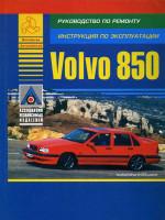 Volvo 850 (Вольво 850). Руководство по ремонту, инструкция по эксплуатации. Модели с 1992 по 1996 год выпуска, оборудованные бензиновыми двигателями