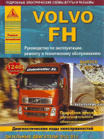 Volvo FH (Вольво ФАш). Руководство по ремонту, инструкция по эксплуатации. Модели с 2002 года выпуска, оборудованные дизельными двигателями.