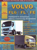 Volvo FL / FE (Вольво ФЛ / ФЕ). Руководство по ремонту, инструкция по эксплуатации. Модели с 2000 года выпуска, оборудованные дизельными двигателями.