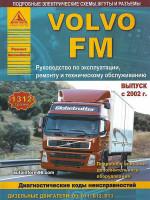 Volvo FM (Вольво ФМ). Руководство по ремонту, инструкция по эксплуатации. Модели с 2002 года выпуска, оборудованные дизельными двигателями.