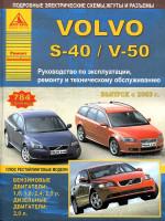Volvo S40 / V50 (Вольво С40 / В50). Руководство по ремонту, инструкция по эксплуатации. Модели с 2003 года выпуска, оборудованные бензиновыми и дизельными двигателями