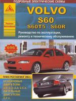 Volvo S60/S60T5/S60R (Вольво С60/С60Т5/С60Р). Руководство по ремонту, инструкция по эксплуатации. Модели 2000-2009 года выпуска, оборудованные бензиновыми и дизельными двигателями.