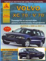 Volvo XC70 / V70 (Вольво ИксЦ70 / В70). Руководство по ремонту, инструкция по эксплуатации. Модели с 2000 по 2007 год выпуска, оборудованные бензиновыми и дизельными двигателями