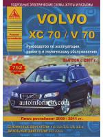 Volvo XC70 (Вольво ХС70) / Volvo V70 (Вольво В70). Руководство по ремонту, инструкция по эксплуатации. Модели с 2007 года выпуска (рестайлинг с 2009), оборудованные бензиновыми и дизельными двигателями
