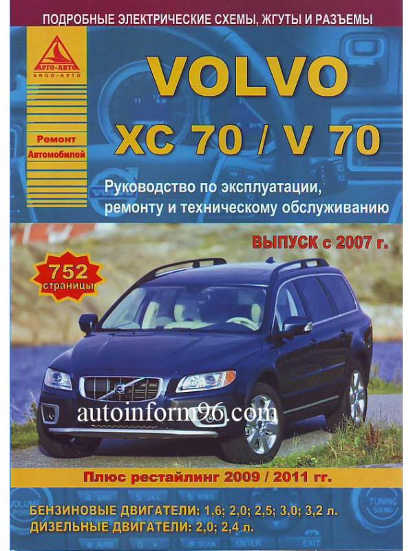 Volvo V70 Инструкция Ремонту