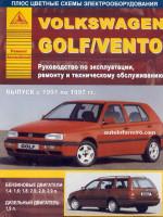 Volkswagen Golf III / Vento (Фольксваген Гольф 3 / Венто). Руководство по ремонту, инструкция по эксплуатации. Модели с 1991 по 1997 год выпуска, оборудованные бензиновыми и дизельными двигателями