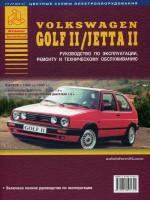 Volkswagen Golf II / Jetta II (Фольксваген Гольф 2 / Джетта 2). Руководство по ремонту, инструкция по эксплуатации. Модели с 1983 по 1992 год выпуска, оборудованные бензиновыми и дизельными двигателями