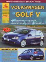 Volkswagen Golf V (Фольксваген Гольф 5). Руководство по ремонту, инструкция по эксплуатации. Модели с 2003 года выпуска, оборудованные бензиновыми и дизельными двигателями