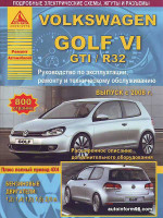 Volkswagen Golf VI GTI / R32 (Фольксваген Гольф 6 ГТИ / Р32). Руководство по ремонту, инструкция по эксплуатации. Модели с 2008 года выпуска, оборудованные бензиновыми двигателями.