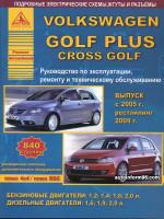 Volkswagen Golf Plus (Фольксваген Гольф Плюс). Руководство по ремонту, инструкция по эксплуатации. Модели с 2005 года, оборудованные бензиновыми и дизельными двигателями.