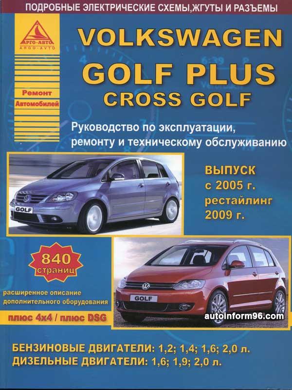 руководство по эксплуатации фольксваген гольф 4 2002 года