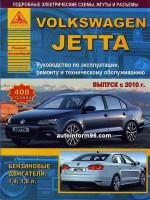 Volkswagen Jetta (Фольксваген Джетта). Руководство по ремонту, инструкция по эксплуатации. Модели с 2010 года выпуска, оборудованные бензиновыми двигателями