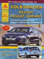 Volkswagen Passat / Passat Variant (Фольксваген Пассат / Пассат Вариант). Руководство по ремонту, инструкция по эксплуатации. Модели с 2005 года выпуска, оборудованные бензиновыми и дизельными двигателями