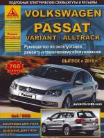 VW Passat B7 (Фольксваген Пассат Б7). Руководство по ремонту, инструкция по эксплуатации. Модели с 2010 года выпуска, оборудованные бензиновыми и дизельными двигателями.