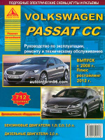 VW Passat CC (Фольксваген Пассат СС). Руководство по ремонту, инструкция по эксплуатации. Модели с 2008 года выпуска, оборудованные бензиновыми и дизельными двигателями