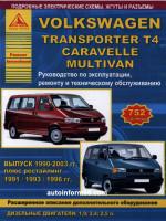 Volkswagen Multivan / Transporter T4 / Caravelle (Фольксваген Мультиван / Транспортер Т4 / Каравелла). Руководство по ремонту, инструкция по эксплуатации. Модели с 1990 по 2003 год выпуска, оборудованные дизельными двигателями