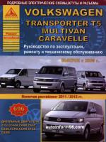 VW T5 Transporter / Caravelle / Multivan / California (Фольксваген Т5 Транспортер / Каравелла / Мультивен / Калифорния). Руководство по ремонту, инструкция по эксплуатации. Модели с 2009 года выпуска оборудованные дизельными двигателями.