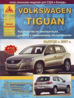 Volkswagen Tiguan (Фольксваген Тигуан). Руководство по ремонту, инструкция по эксплуатации. Модели с 2007 года выпуска, оборудованные бензиновыми и дизельными двигателями