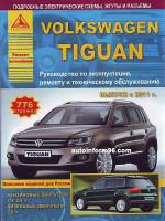 Volkswagen Tiguan (Фольксваген Тигуан). Руководство по ремонту, инструкция по эксплуатации. Модели с 2011 года выпуска, оборудованные бензиновыми и дизельными двигателями