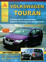 Volkswagen Touran (Фольксваген Туран). Руководство по ремонту, инструкция по эксплуатации. Модели с 2003 года выпуска (рестайлинг 2006 г.), оборудованные бензиновыми и дизельными двигателями