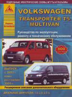 Volkswagen Transporter T5 / Multivan (Фольксваген Транспортер T5 / Мультивен). Руководство по ремонту, инструкция по эксплуатации. Модели с 2003 года выпуска (рестайлинг с 2009), оборудованные дизельными двигателями