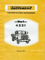 ЗиЛ 4331 (ZIL 4331). Каталог запасных частей автомобиля. Модели с 1986 по 2003 год выпуска, оборудованные бензиновыми двигателями.