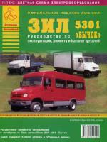ЗиЛ 5301 Бычок / 3250. Руководство по ремонту, инструкция по эксплуатации, каталог деталей и сборочных единиц. Модели с 1994 года выпуска, оборудованные дизельными двигателями