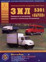 ЗиЛ 5301 Бычок / 3250. Руководство по ремонту в цветных фотографиях, инструкция по эксплуатации. Модели с 1994 года выпуска, оборудованные дизельными двигателями