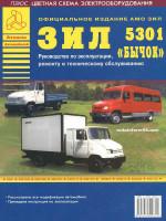 ЗиЛ 5301 Бычок / 3250. Руководство по ремонту, инструкция по эксплуатации. Модели с 1994 года выпуска, оборудованные дизельными двигателями