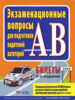 """Экзаменационные билеты Украины """"A"""" / """"B"""" 2015 на русском языке"""