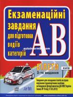 """Экзаменационные билеты Украины """"A"""" / """"B"""" 2016 на украинском языке"""