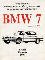 BMW 7 (БМВ 7). Инструкция по эксплуатации, техническое обслуживание. Модели с 1986 года выпуска, оборудованные бензиновыми двигателями